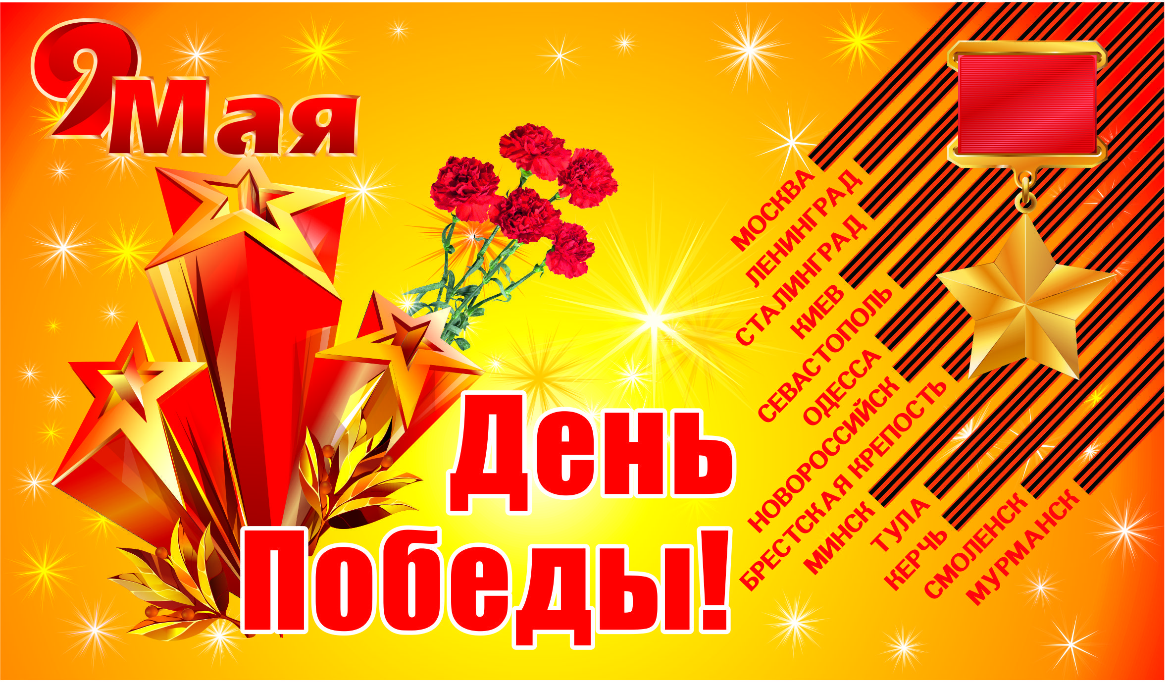 Holidays   May 9 Beautiful card in the May 9 Victory Day 078756